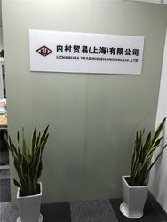 Uchimura Trading (Shanghai) Co., Ltd.